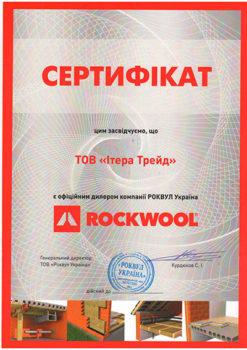 Сертификат дилера Роквул