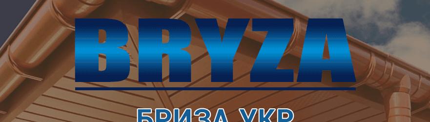 новый сайт Бриза