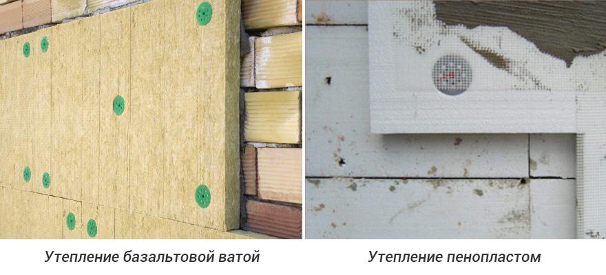 утепление дома базальтовой ватой и пенопластом