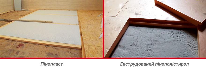 утеплення підлоги пінопластом і стіродуром